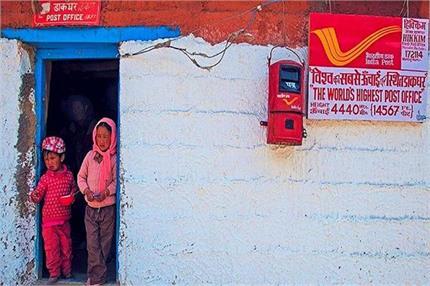अंतरराष्ट्रीय डाक दिवस:इस जगह आज भी मैसेज या मेल से नहीं चिट्ठी से...