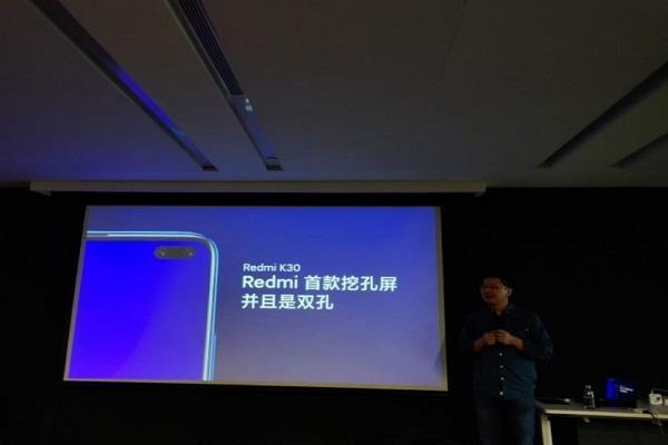 Redmi K30 स्मार्टफोन होगा 5G कनेक्टिविटी और पंच-होल डिस्प्ले से लैस