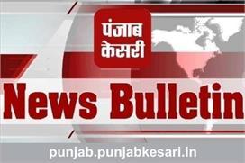 Punjab Wrap Up: पढ़े दिन भर की बड़ी खबरें