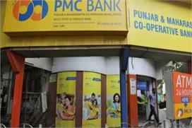 पीएमसी बैंक खाताधारकों को RBI ने दी बड़ी राहत, खाते से...