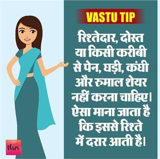 Vastu Tips