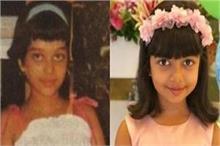 बचपन में हूबहू आराध्या जैसी दिखती थी ऐश्वर्या, देखिए...