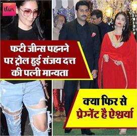 क्या फिर से प्रेग्नेंट है Aishwarya? इन तस्वीरों से उठ रहे...