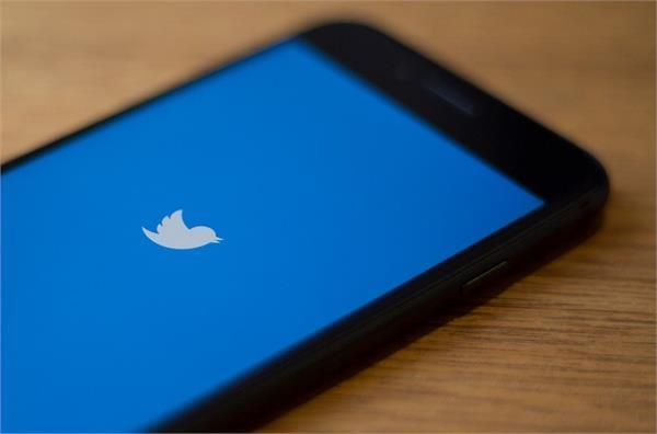ट्विटर यूजर्स के लिए अलर्ट, इतने समय से अकाउंट पर सक्रीय नहीं हैं तो हो जाएगा बंद