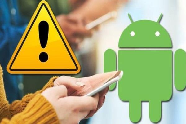 अभी डिलीट करें ये लोकप्रिय एंड्रॉयड एप्स, इस्तेमाल करना हो सकता है खतरनाक