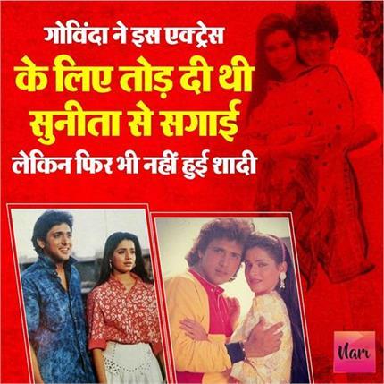इस एक्ट्रेस के लिए गोविंदा ने तोड़ा था सुनीता से रिश्ता लेकिन फिर भी...