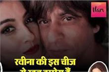 बीवी गोरी नहीं, रवीना की इस चीज के दीवाने है किंग खान,...