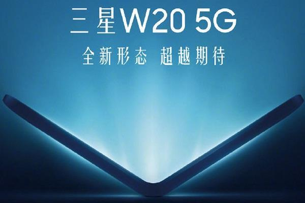 सैमसंग इसी महीने लॉन्च करेगी अपना 5G फोल्डेबल स्मार्टफोन