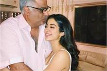 पिता बोनी कपूर के जन्मदिन पर बेटी जान्हवी ने शेयर किया...
