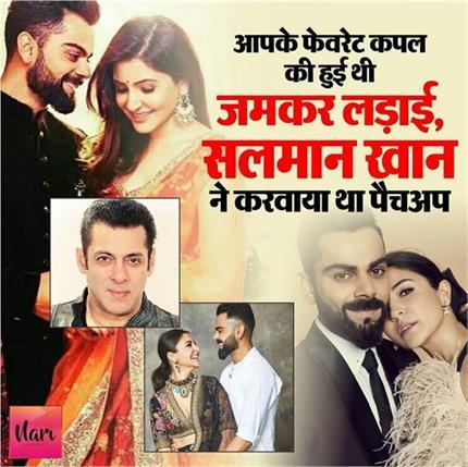Love Story: विरुष्का में हुई थी जमकर लड़ाई, सलमान खान ने करवाया था...