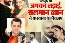 Love Story: विरुष्का में हुई थी जमकर लड़ाई, सलमान खान ने...