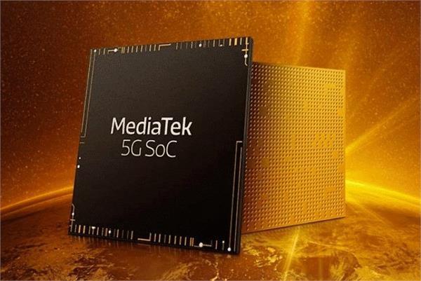 MediaTek ने लांच किया 5G मोबाइल प्रोसैसर, मिली 80MP कैमरे की सपोर्ट