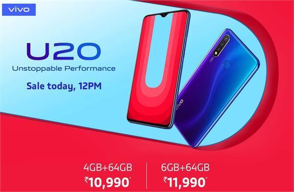 बिक्री के लिए उपलब्ध हुआ Vivo U20, मिलेगा 5% कैशबैक
