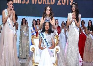 जमैका की टोनी सिंह बनी मिस वर्ल्ड 2019,...