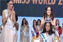 जमैका की टोनी सिंह बनी मिस वर्ल्ड 2019, राजस्थान की 'सुमन...