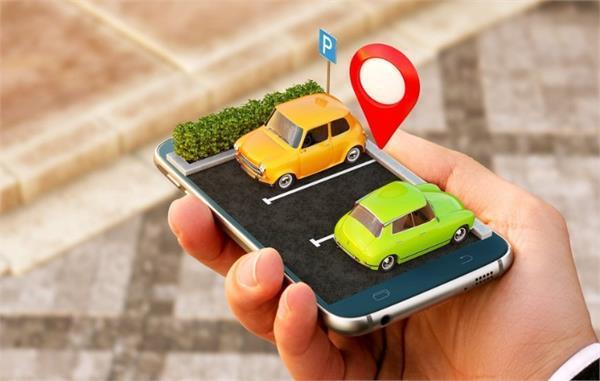 कार पार्किंग को बेहतर बनाएगी ये एप, घर से निकलने से पहले बुक करें पार्किंग स्लॉट