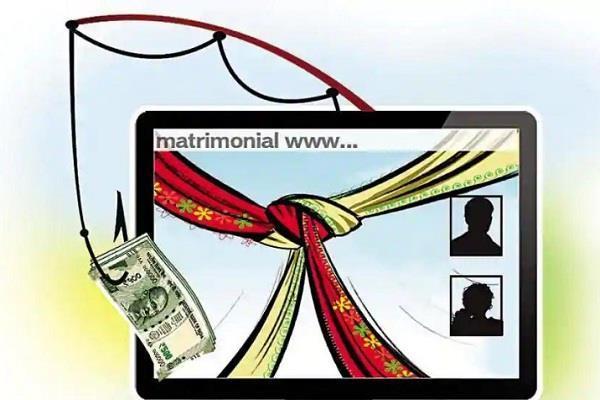 मैरिज स्कैम: ऑनलाइन पार्टनर ढूंढ रहे लोगों को सरकार ने जारी की चेतावनी
