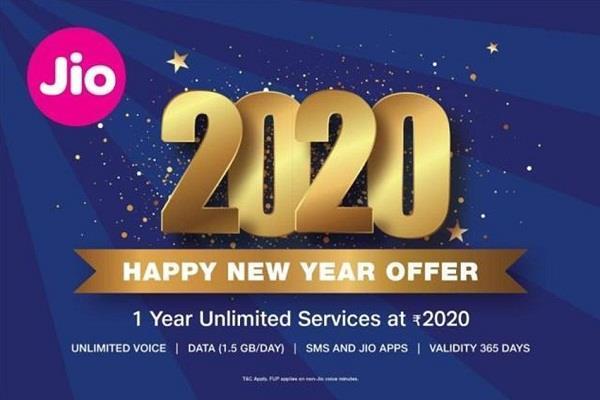 जियो ने लांच किया 2020 Happy New Year ऑफर