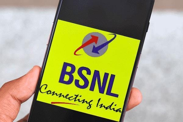 BSNL ने लांच किया नया धांसू प्लान, यूजर्स को मिलेगा 1095GB डेटा
