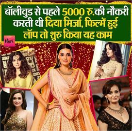 बॉलीवुड से पहले 5000 रु.की नौकरी करती थी दिया मिर्जा,...