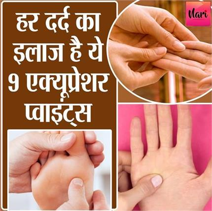 ये 9 एक्यूप्रेशर प्वाइंट्स हर दर्द का है इलाज
