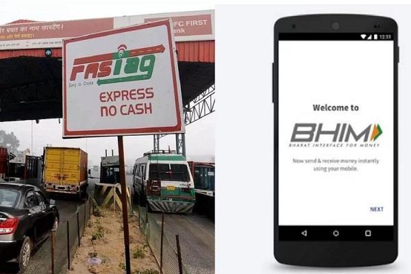 दोगुना टोल देने की अब जरूरत नहीं, BHIM UPI एप से कर सकेंगे FASTag को रिचार्ज