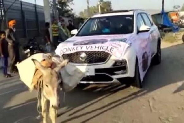 MG हेक्टर के सामने ग्राहक ने बांधा गधा, कहा इंसानों के लायक नहीं है ये कार