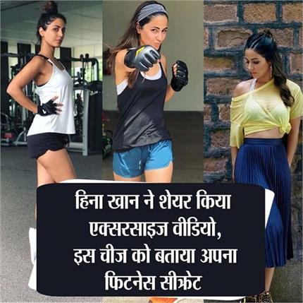 हिना खान के फैशन ही नहीं फिटनेस के भी हैं कई फैंस, पानी को बताया...