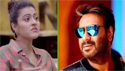 अजय को नापंसद करती थी काजोल की फैमिली, खुद किया खुलासा