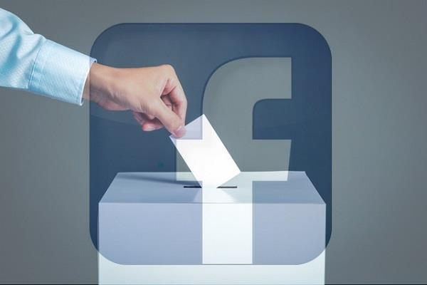 लोकसभा चुनावों से पहले बदलेंगे Facebook के नियम, विज्ञापन के लिए देनी होगी पूरी डिटेल