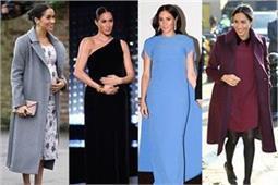 Pregnancy Fashion: मेगन मार्केल की 15 रॉयल ड्रेसेज, स्टाइल के साथ देगी कंफर्ट