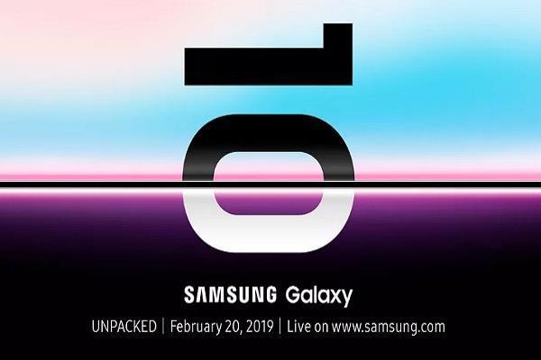 20 फरवरी को सैमसंग Galaxy Unpacked इवेंट में पेश करेगी Galaxy S10