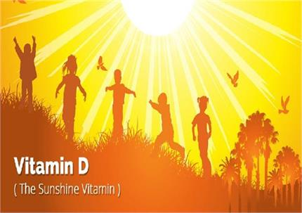 विटामिन डी की कमी से हो सकती है ये गंभीर बीमारियां
