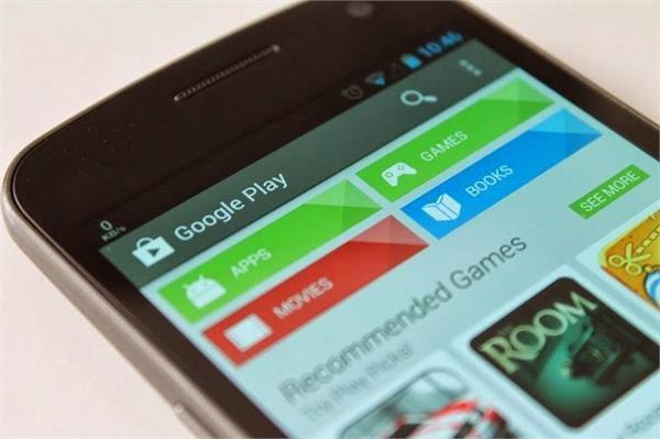 फेक एप्स को लेकर गूगल ने लिया एक्शन, प्ले स्टोर से हटाएगी परमिशन मांगने वाली एप्स