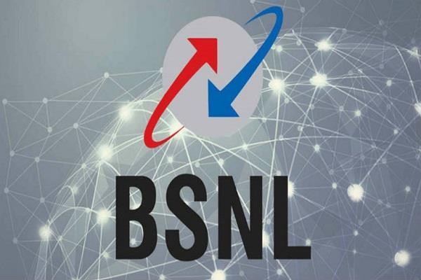 BSNL का धमाका, 98 रुपए के प्लान में रोजाना मिलेगा 1.5GB डाटा
