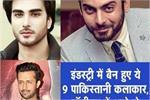 इंडस्ट्री में बैन हुए ये 9 पाकिस्तानी कलाकार, बॉलीवुड में आने से पहले...