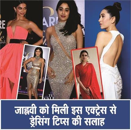 Weekly Fashion: करिश्मा का स्टाइल रहा हिट तो दीपिका का बोल्ड लुक पड़ा...