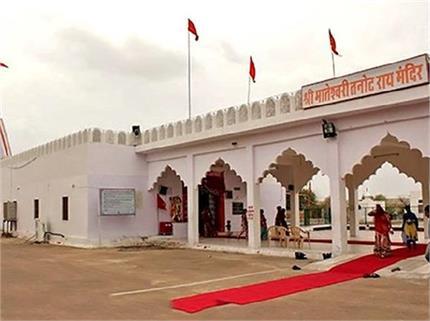 तनोट माता मंदिर जहां पाकिस्तान के गिराए हजारों बम हुए थे बेअसर