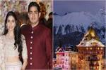 Akash Ambani wedding: स्विट्जरलैंड में होगी प्री-वेडिंग पार्टी, जानिए...