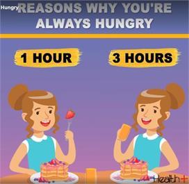 इन कारणों से आपको लगती है बार-बार भूख