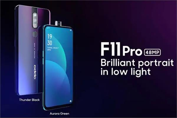 Oppo आज भारत में लॉन्च करेगी नया F11 Pro, मिलेगा 48MP का रियर कैमरा