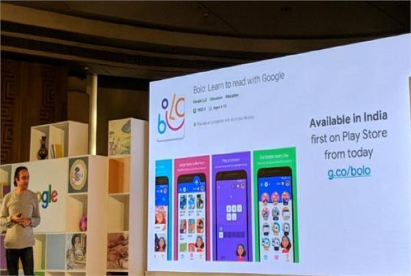 बच्चों को हिन्दी और इंग्लिश सिखाएगी Google की नई 'Bolo' App