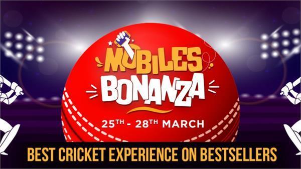 Flipkart पर लगी Mobiles Bonanza Sale, Asus के स्मार्टफोन्स पर मिलेगी छूट