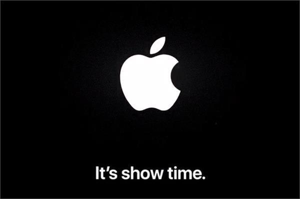 आज रात आयोजित होगा एप्पल का 'Show Time' इवेंट, लॉन्च हो सकती है नई वीडियो स्ट्रीमिंग सर्विस
