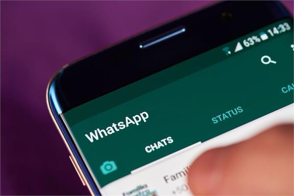 बदल जाएगा आपका व्हाट्सएप, जल्द आना वाला है Dark Mode Feature