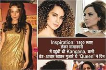 1500 रु. लेकर मायानगरी में पहुंचीं थी Kangana, कभी...