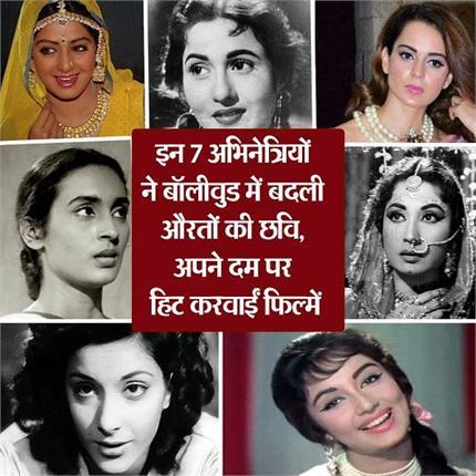 Women's Spl: इन 7 अभिनेत्रियों ने बॉलीवुड में बदली औरतों की छवि, अपने...