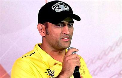 former captain ms dhoni