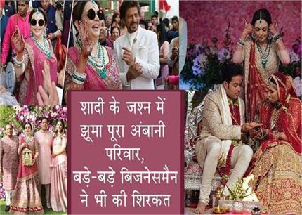 Akash-Shloka Wedding: शादी के जश्न में झूमा पूरा अंबानी परिवार,...