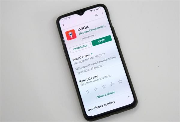 लोकसभा चुनाव से पहले लॉन्च हुई cVIGIL एप्प, आचार-संहिता उल्लंघन पर आसानी से कर सकेंगे शिकायत